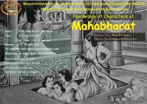 MB_GovindaPr_Vidura_Bhima_1