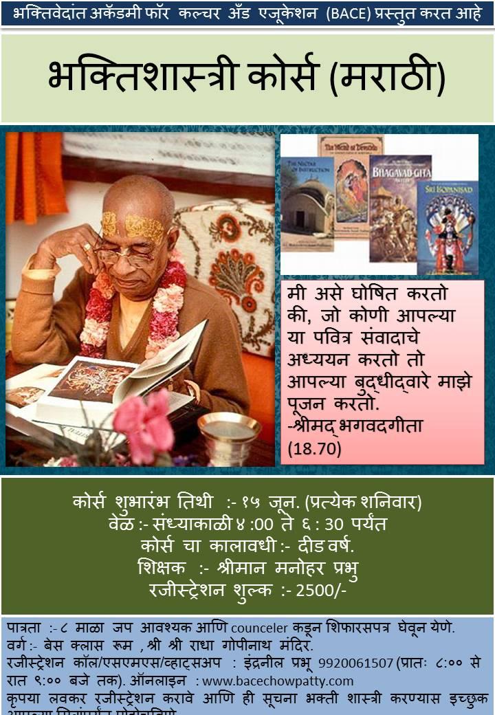 Bhakti_Sastri_Manohar_pr